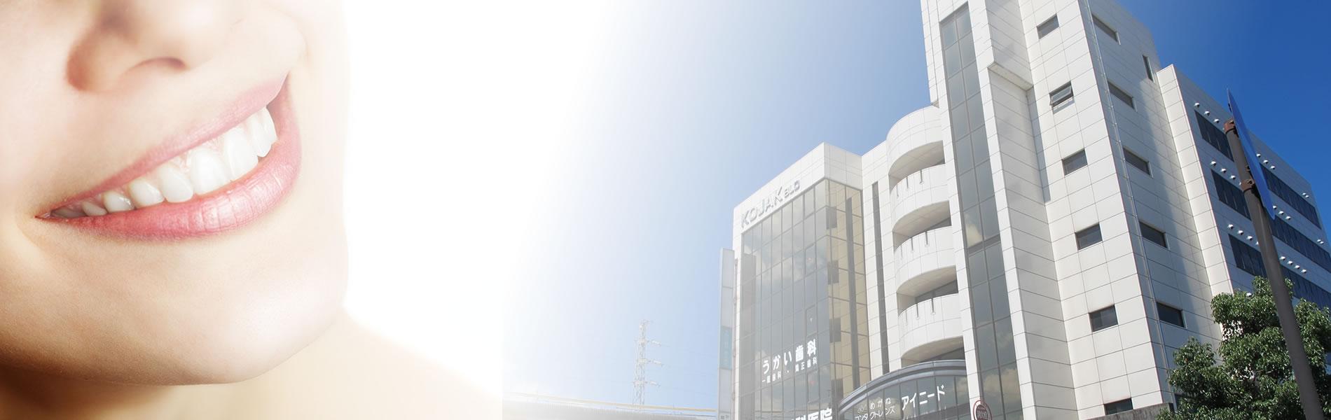 滋賀県大津市堅田駅前の歯科医院「うかい歯科クリニック」